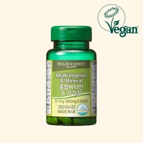 [공식 홀랜드앤바렛] 종합비타민 & 무기질 (60정/2개월분)