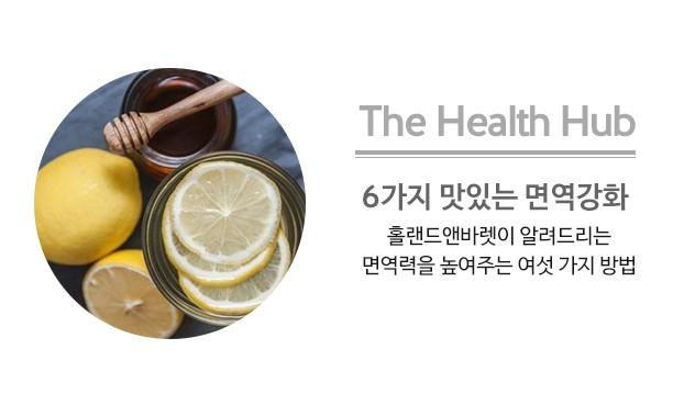 6가지 맛있는 면역강화