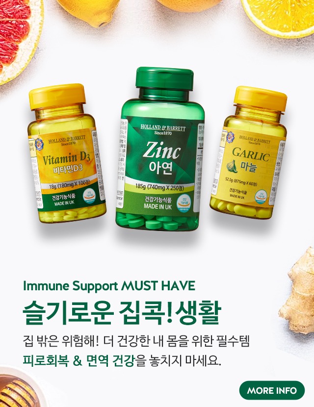 https://www.hollandandbarrett.kr/event/660