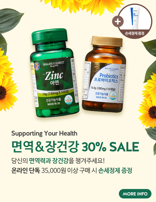 https://www.hollandandbarrett.kr/event/672